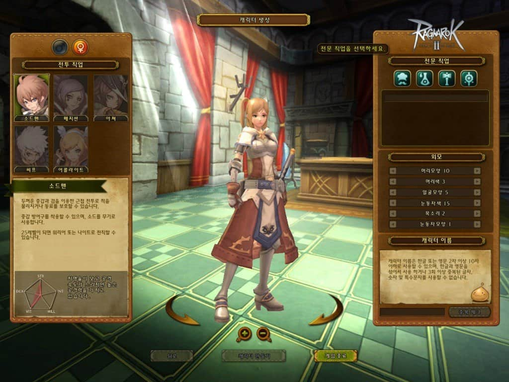 Ragnarok Online 2 Warrior Builds Guide - DPS/Tank/Off-Tank