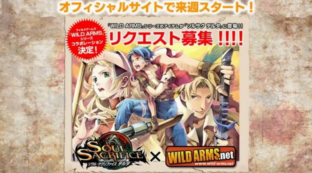 wild_arms_01
