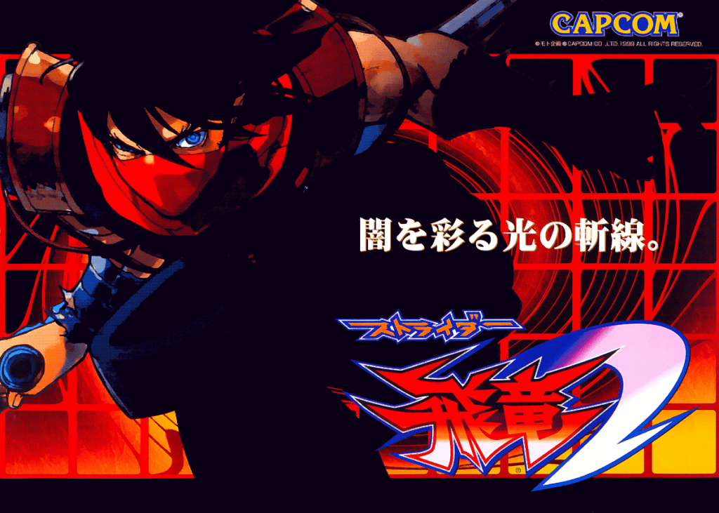 Strider 2 Coming to PS3, PSP and Vita Next Week
