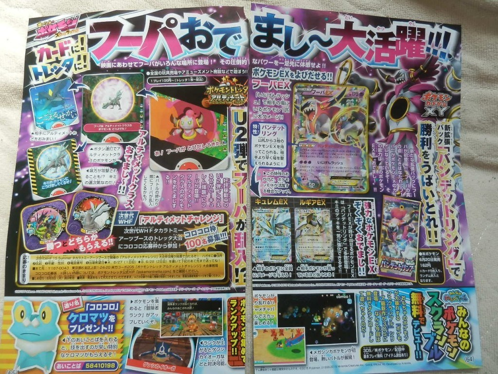 pokemon-omega-ruby-alpha-sapphire-hoopa-unbound
