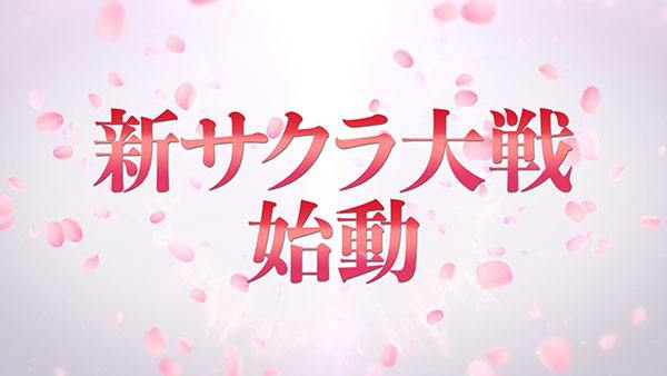 New Sakura Wars Game May Possibly Roll Out On PS4 And Xbox One, Job Listing Reveals