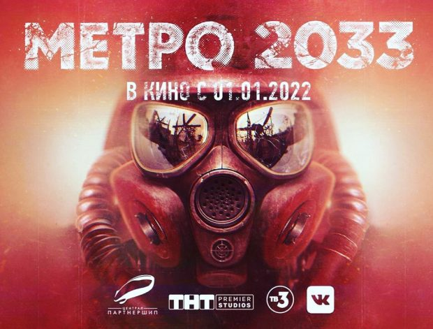 Metro 2033 Movie In The Works, Directed By Dmitry Glukhovsky, Coming 2022