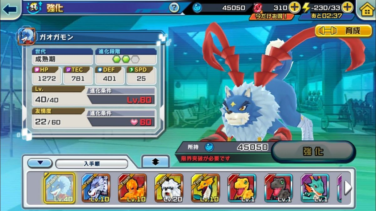 Improve in Digimon ReArise