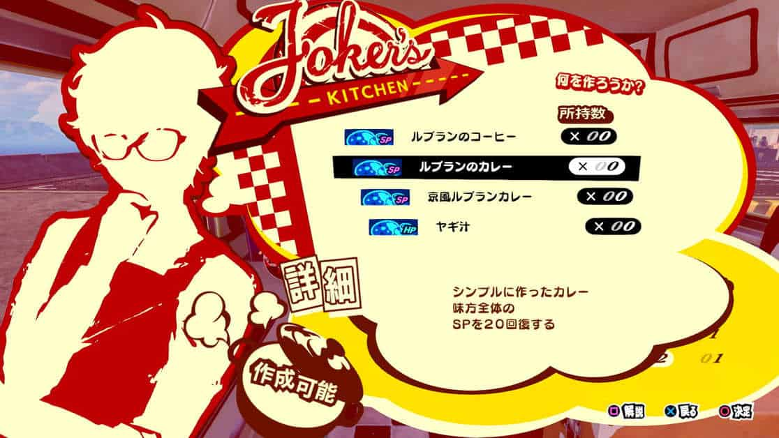 Persona 5 Strikers Recipes Locations